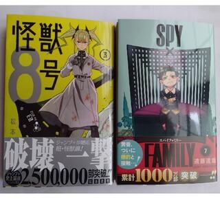 集英社 - 怪獣8号 3巻、SPY×FAMILY 7巻 2冊セット