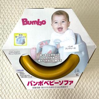 バンボ(Bumbo)のバンボ ベビーソファ プレイトレー付き(その他)