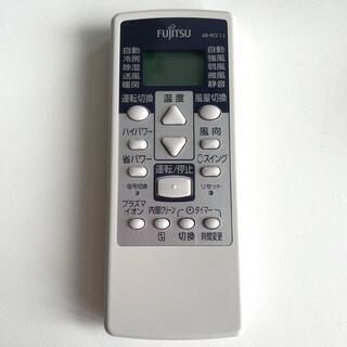 フジツウ(富士通)のAR-RCC1J 富士通エアコン リモコン Fujitsu(エアコン)