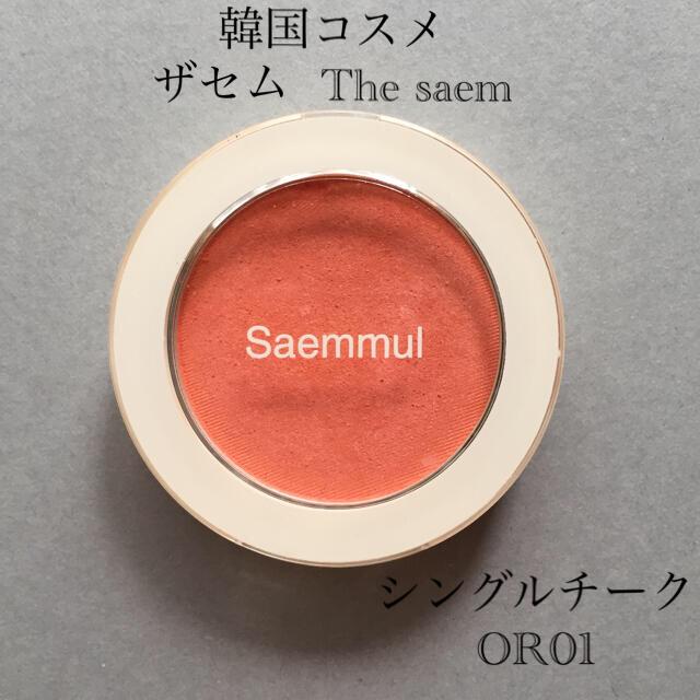 the saem(ザセム)のthe SAEM Saemmul シングルブラッシャーチーク OR01 ザセム コスメ/美容のベースメイク/化粧品(チーク)の商品写真