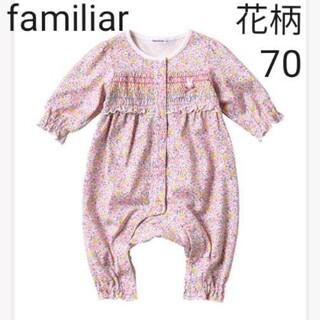 ファミリア(familiar)の【familiar】ファミリア カバーオール 女の子 70(カバーオール)