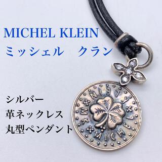 ミッシェルクラン(MICHEL KLEIN)の【ミッシェル クラン ネックレス】革ベルトコイン型丸型ラインストーン入(ネックレス)