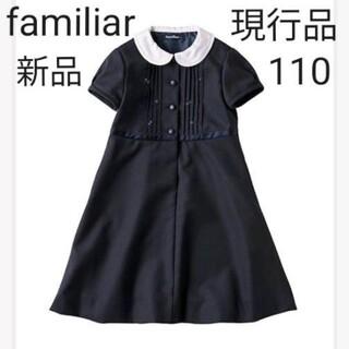 ファミリア(familiar)の【新品】現行品 familiar ワンピース 110(ドレス/フォーマル)