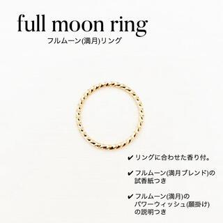 アメリヴィンテージ(Ameri VINTAGE)の✔︎ Full moon ring フルムーンリング(リング(指輪))