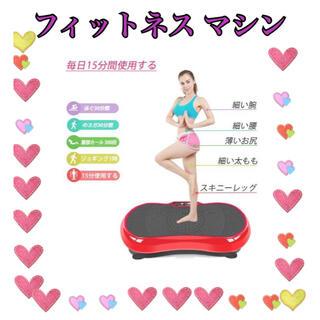 振動マシン 3D振動 静音 フィットネスマシン ダイエット 脂肪燃焼 有酸素運動(エクササイズ用品)