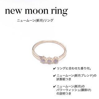 Ameri VINTAGE - ✔︎ New moon ring ニュームーンリング