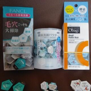 オバジ(Obagi)の使い比べ 6個【3種類各2個】 酵素洗顔パウダー オバジ スイサイ ファンケル(洗顔料)