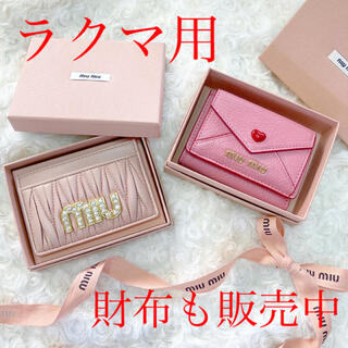 miumiu - miumiu ミュウミュウ パスケース クリスタル マテラッセ カードケース