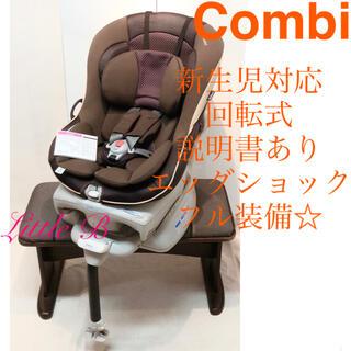 combi - コンビ 新生児対応 回転式チャイルドシート ゼウスターン茶ゴールド