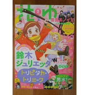 ハクセンシャ(白泉社)の花とゆめ 2017年 3号 付録付(漫画雑誌)
