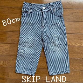 スキップランド(Skip Land)のズボン 80センチ(パンツ)