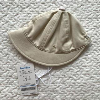 ファミリア(familiar)の【新品・未使用】ファミリア ベビー帽子45-47(帽子)