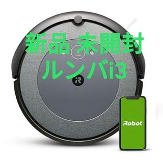 iRobot - ★新品未開封★ロボット掃除機 ルンバ i3 iRobot Room