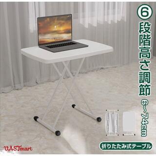 折りたたみテーブル サイドテーブル 高さ6段階調節 幅76cm 折りたたみ(ローテーブル)