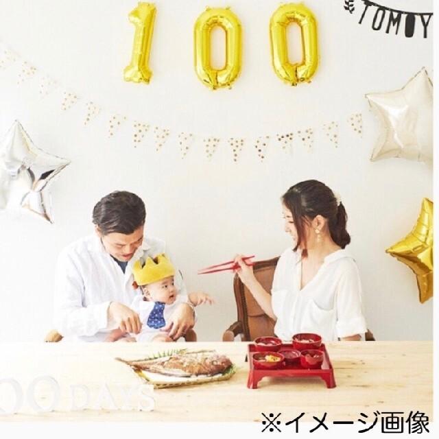 100日祝い☆飾り♪風船☆バルーン☆100days☆100日☆男の子☆女の子 キッズ/ベビー/マタニティのメモリアル/セレモニー用品(その他)の商品写真