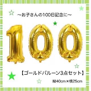 100日祝い☆飾り♪風船☆バルーン☆100days☆100日☆男の子☆女の子