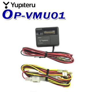 ユピテル(Yupiteru)の新品 OP-VMU01 ユピテル 電圧監視機能付電源直結ユニット(車内アクセサリ)