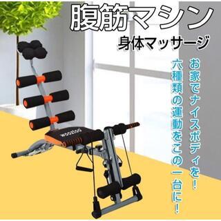 腹筋マシーン 腹筋器具 腹筋マシン フィットネス トレーニング ダイエット(トレーニング用品)