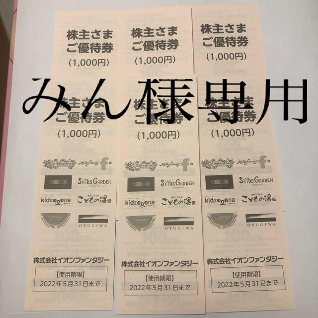 AEON(イオン)のイオンファンタジー株主優待 チケットの施設利用券(遊園地/テーマパーク)の商品写真