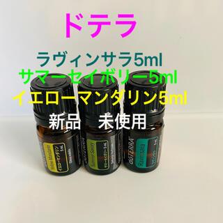 ドテラ 非売品 3本セット(エッセンシャルオイル(精油))