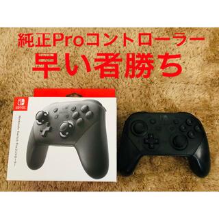 ニンテンドースイッチ(Nintendo Switch)の任天堂 Switch Proコントローラー(純正)(その他)