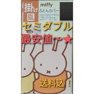 本日セール価格: miffy ミッフィー 掛布団カバー ふとんカバー セミダブル