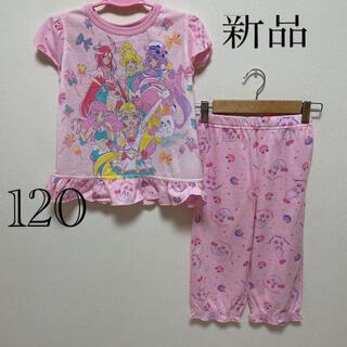 バンダイ(BANDAI)のトロピカルージュプリキュア 半袖パジャマ 120 新品(パジャマ)