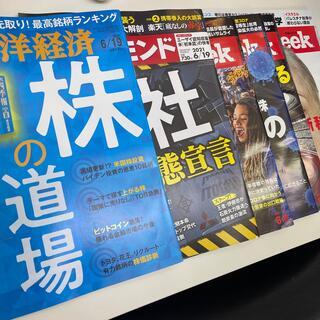 週刊ダイヤモンド&週刊東洋経済&Newsweek4冊(ビジネス/経済/投資)