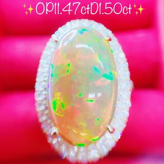 ★11.47ct★✨天然オパール&1.50ctダイヤモンドK18リング指輪(リング(指輪))
