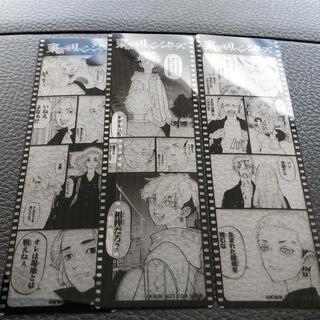 コウダンシャ(講談社)の東京卍リベンジャーズ フィルム風しおりセット(その他)
