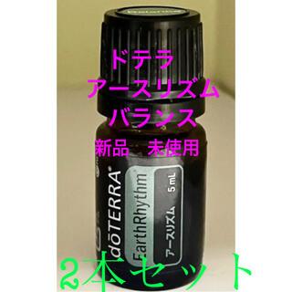 ドテラ アースリズム  5ml 新品 未使用 (新商品名 バランス)2本セット(エッセンシャルオイル(精油))