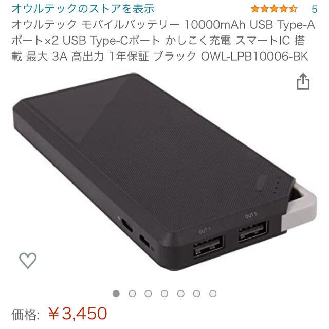 ELECOM(エレコム)のモバイルバッテリー owltech スマホ/家電/カメラのスマートフォン/携帯電話(バッテリー/充電器)の商品写真