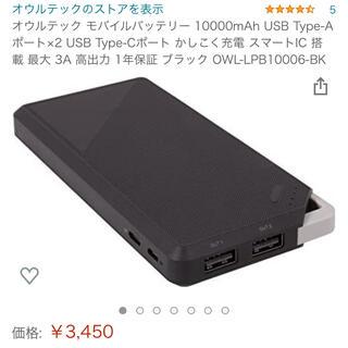 ELECOM - モバイルバッテリー owltech