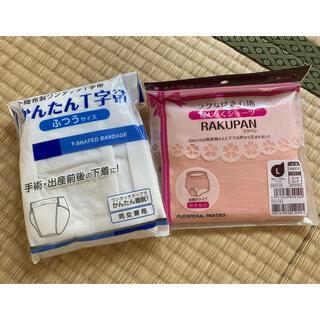 ダッコ ラクパン 前開き産褥ショーツ L ピンク T字帯 下着 セット 未使用(マタニティ下着)