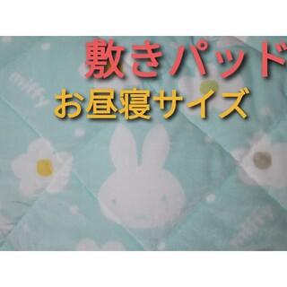 シマムラ(しまむら)のミッフィー 敷きパッド お昼寝サイズ  カーシート としてもかわいいかも!(キャラクターグッズ)