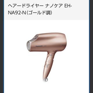 パナソニック(Panasonic)のPanasonicヘアードライヤー ナノケア EH-NA92(ドライヤー)