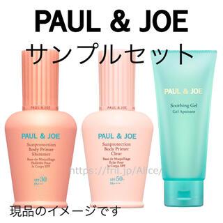 ポールアンドジョー(PAUL & JOE)のサンプル 3種 ポール&ジョー ボディプライマー アフターサンジェル(サンプル/トライアルキット)