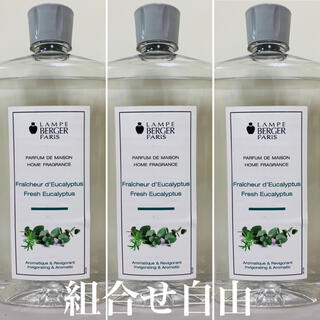 ランプベルジェ ユーカリ 3本 DCHL JAPAN  正規品 新品未使用(アロマオイル)