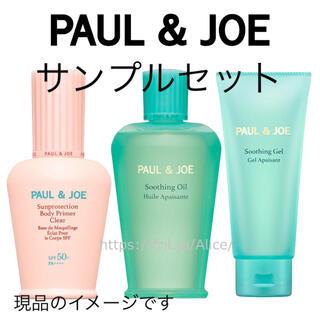 ポールアンドジョー(PAUL & JOE)のサンプル 3種 ポール&ジョー ボディプライマー アフターサン ジェル オイル(サンプル/トライアルキット)