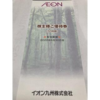 イオン(AEON)のイオン 株主優待券 5,000円分(ショッピング)