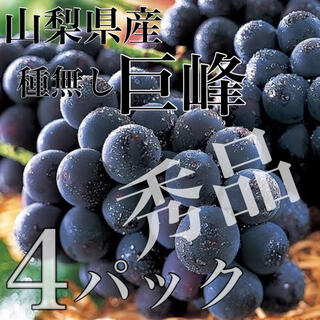 山梨県産【種無し巨峰】秀品 4パック(1パック約250g)1kg!(フルーツ)