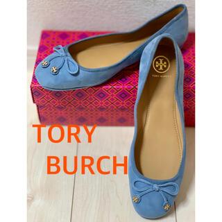 トリーバーチ(Tory Burch)のTORY BURCH LAILA フラットシューズ ブルー 25cm 新品(バレエシューズ)