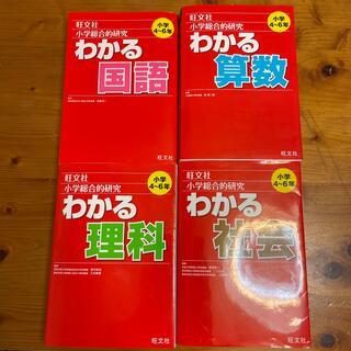 オウブンシャ(旺文社)の小学総合的研究わかるシリーズ 4冊(語学/参考書)