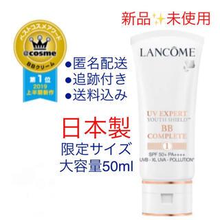 ランコム(LANCOME)の新品✨未開封 ランコム 限定 大容量 50ml  UVエクスペール BB n(化粧下地)