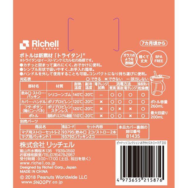 Richell(リッチェル)の【新品・リッチェル】☆ピーナッツ コレクション おでかけストローマグ 200☆ キッズ/ベビー/マタニティの授乳/お食事用品(マグカップ)の商品写真