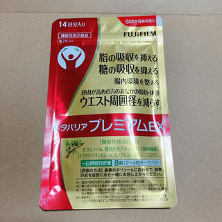 フジフイルム(富士フイルム)のメタバリア 14日分 112粒(ダイエット食品)