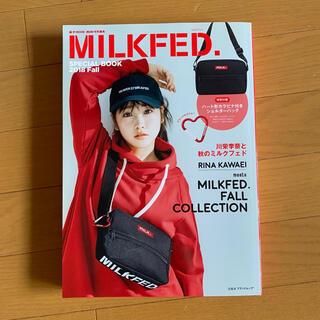 ミルクフェド(MILKFED.)のMILKFED ショルダーバッグ ムック本(ショルダーバッグ)