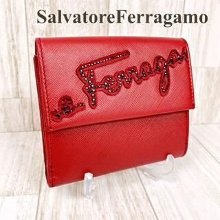 サルヴァトーレフェラガモ(Salvatore Ferragamo)のフェラガモ Wホック財布 ラインストーン JP-22 B217 レッド(財布)