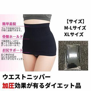 ★通常品★新品 ウエストニッパーSP:ダイエット【M~XL】XLサイズ(エクササイズ用品)