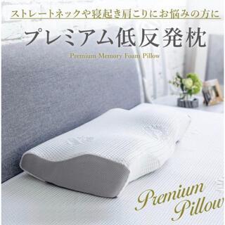 高さ4段階調整 枕 まくら ピロー プレミアム 低反発(枕)
